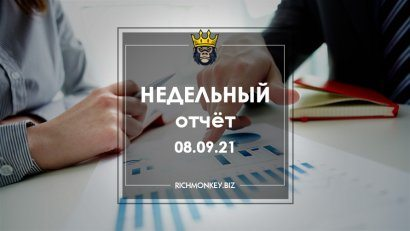 Weekly Report 30.08.21 - 05.09.21