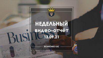 Weekly video report 06.09.21 - 12.09.21