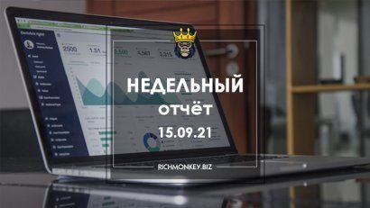 Weekly Report 06.09.21 - 12.09.21
