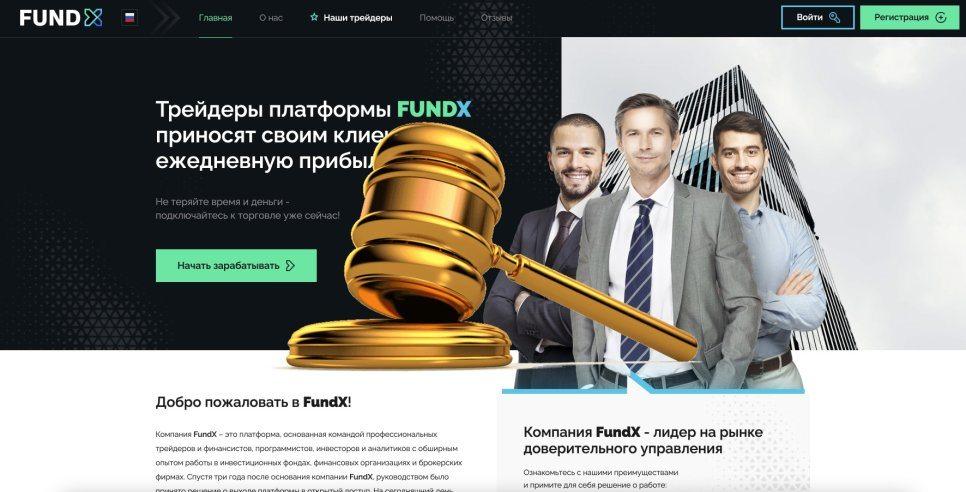 Fundx.pro - SCAM! Compensation paid.