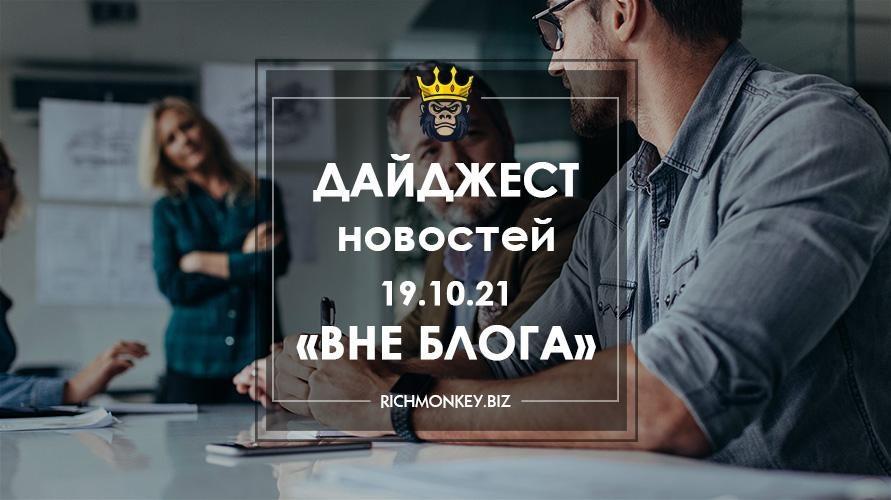 19.10.21 Offline Blog News Digest